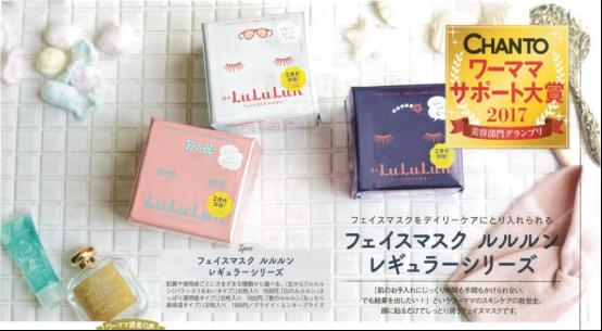 日本超人气面膜品牌Lululun进驻中国