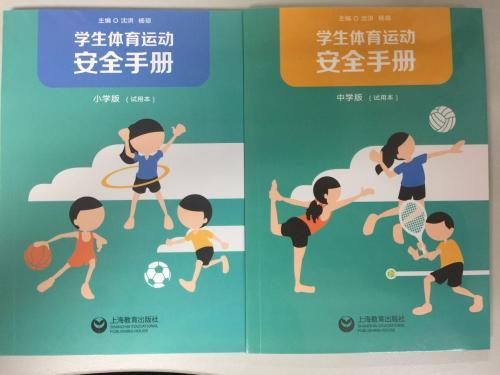 揭秘全国首部学生体育运动安全手册 你的孩子需要吗?