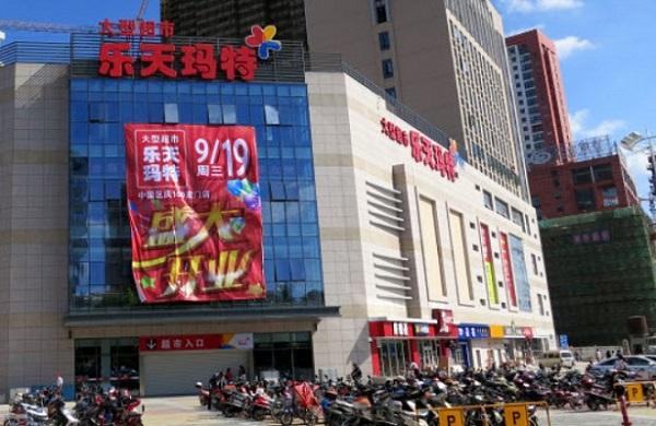 韩媒:乐天仅出售在华超市 其他业务不考虑退出中国