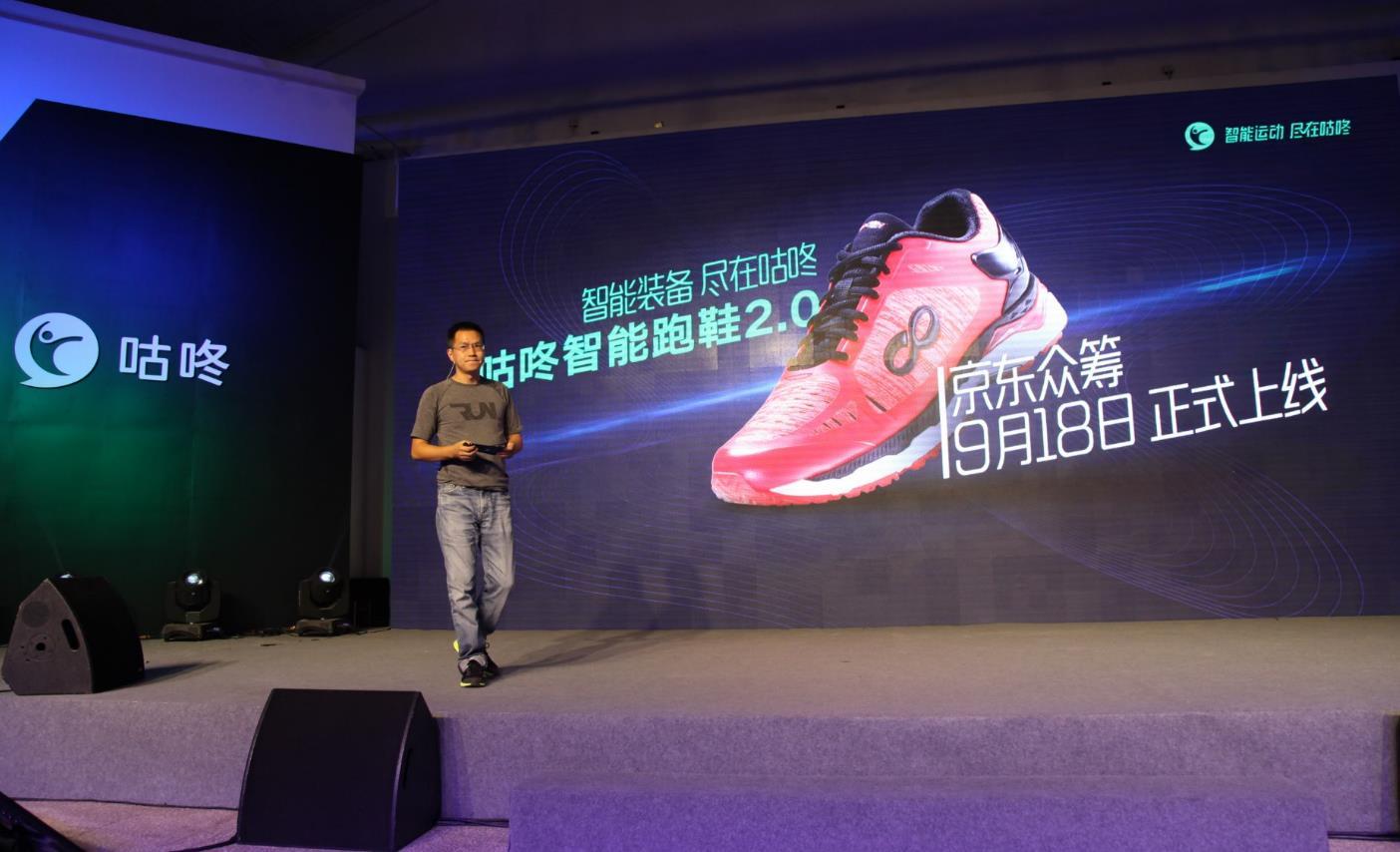 咕咚黑科技又来了:跑鞋能打分 运动BRA会燃脂