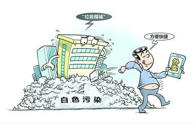 """外卖垃圾渐成""""围城""""之势 减少危害还要从源头入手"""