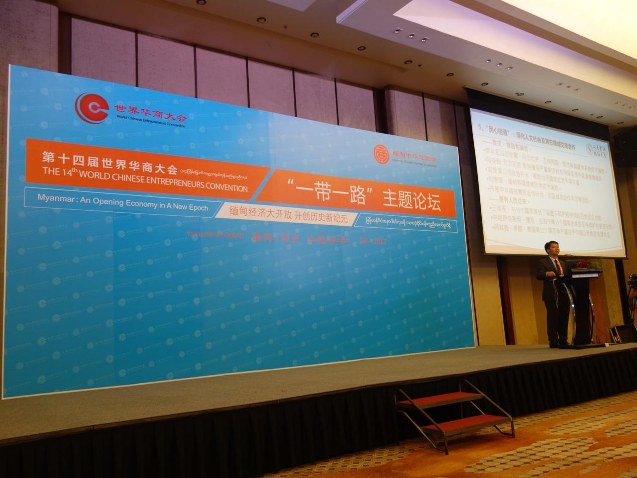 """2200多家商界代表参加世界华商大会,唯一一家中国智库受邀主讲""""一带一路"""""""
