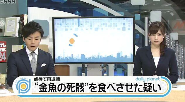 男子强迫少女吃金鱼 日本最高法院以虐待罪等判其10年