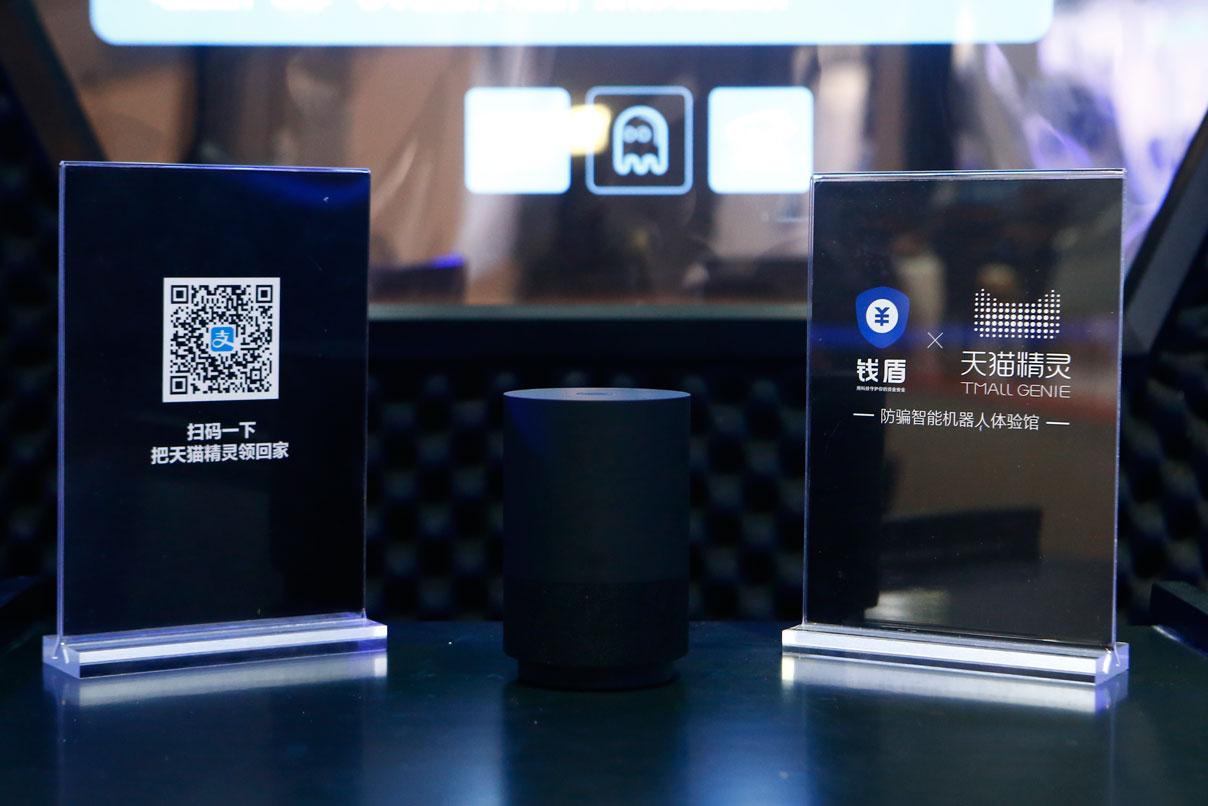 网络安全周亮点:阿里发布全球首款防骗智能机器人