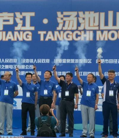 安徽庐江举办半程马拉松