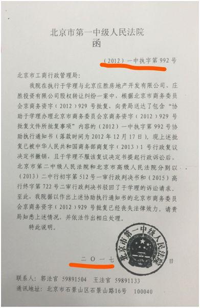 北京庄胜股东内讧 上演现实版生死时速