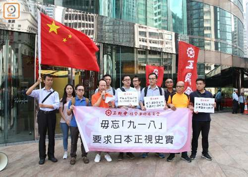 香港团体纪念九一八 举五星红旗到日本领事馆抗议