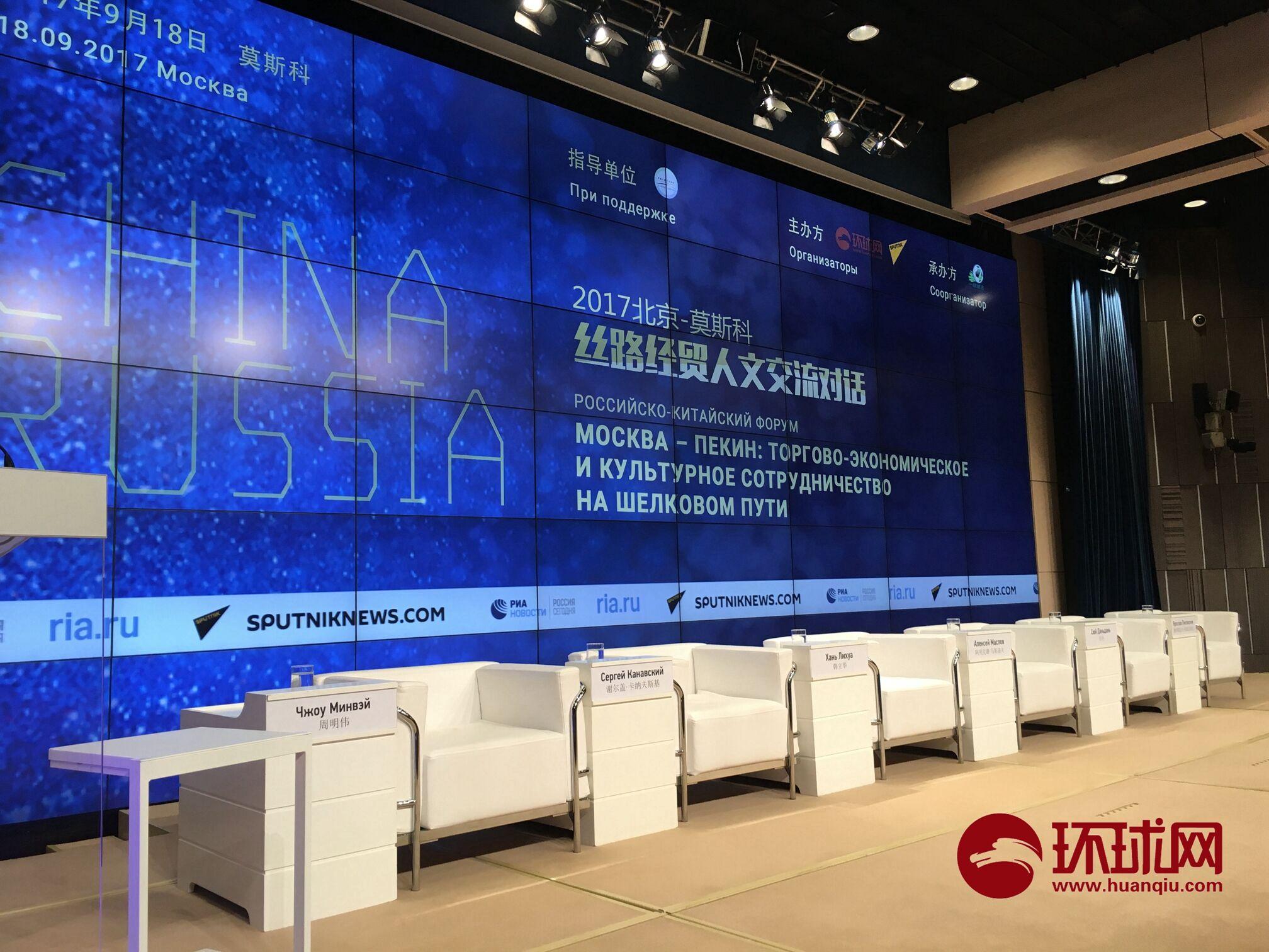"""""""2017北京-莫斯科丝路经贸人文交流对话""""9月18日在莫斯科举行"""