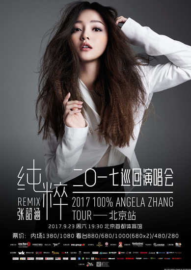 张韶涵本周开启全新音乐旅程 北京站温暖献唱