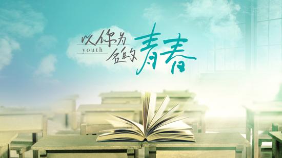 文苡帆《以你为名的青春》台北杀青 未播先火