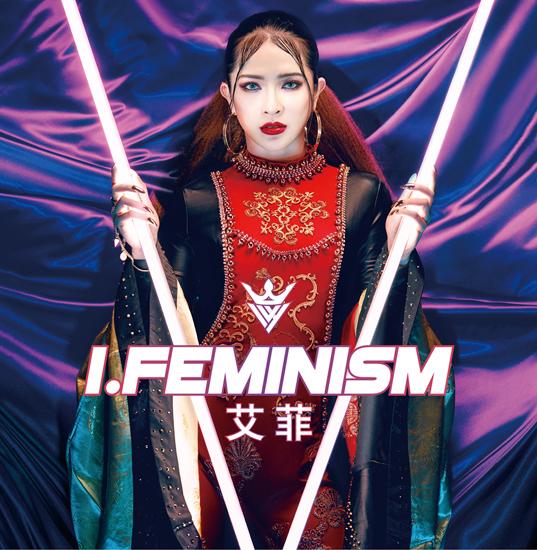 艾菲新专《I.Feminism》 独立宣言对话时代女性