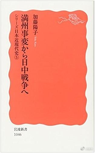 """日本人看""""九一八"""":什么时候日本要干预中国统一,中日就有可能生战"""