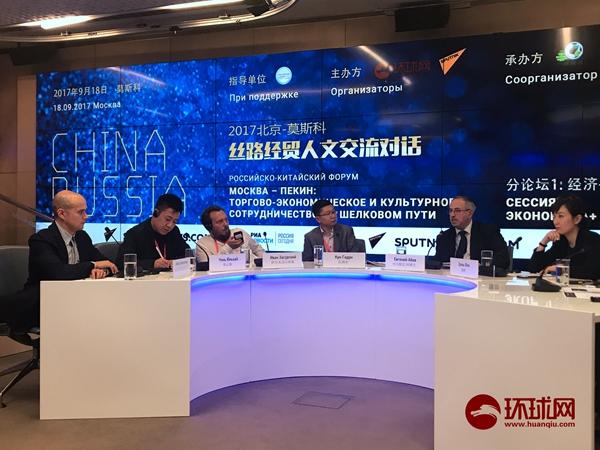 环球网副总经理陈云海:中俄到底有多了解,两国媒体该做什么?