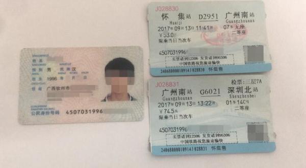 男子出门没带身份证 捡到逃犯身份证坐高铁被查
