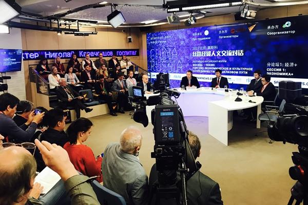 2017北京-莫斯科丝路经贸人文交流对话在俄举行