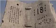 九一八事变86周年纪念日 多地警钟长鸣