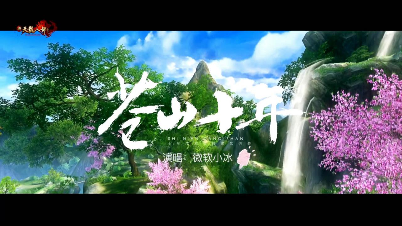 搜狐畅游联手微软小冰 人工智能演唱史上第一首游戏主题曲