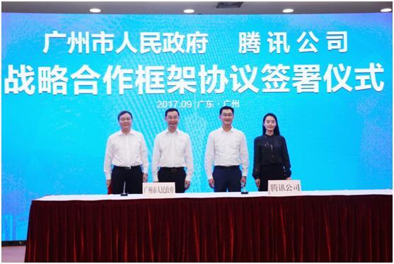 广州联手腾讯打造移动支付智慧城市全国标杆