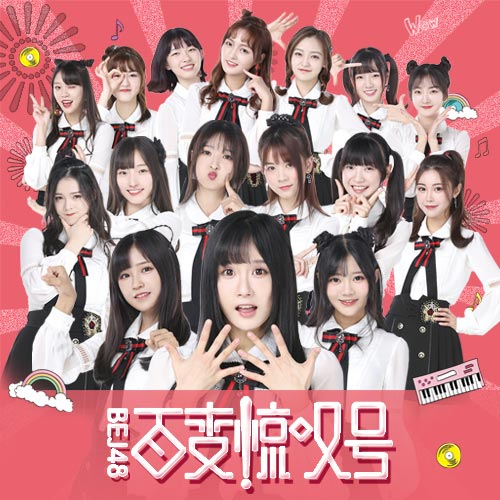 BEJ48全新EP《百变惊叹号》 玩转中国风电子舞曲