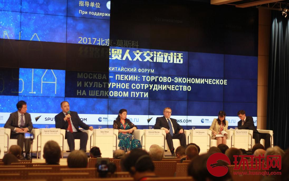 """""""2017北京-莫斯科丝路经贸人文交流对话""""在莫斯科举行"""