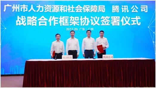 腾讯与广州市人社局达成合作 全面提升市民服务体验