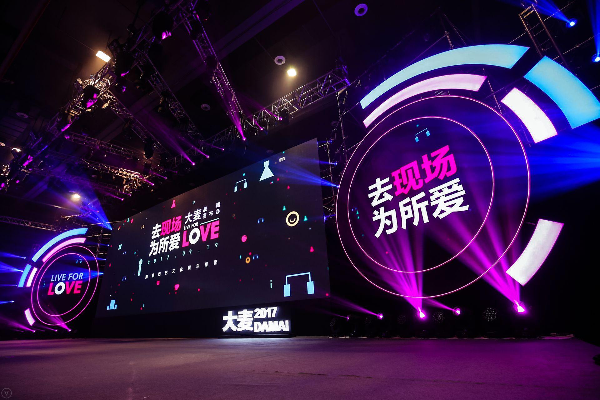 阿里文娱成立现场娱乐事业群 赋能线下娱乐新生态
