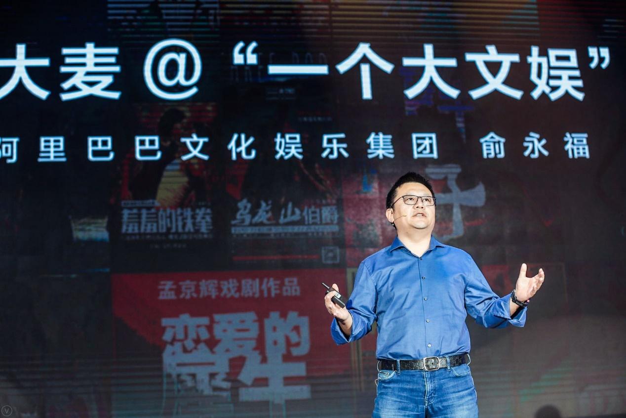 """俞永福:""""大文娱""""将成产业常态,阿里获得先发优势"""