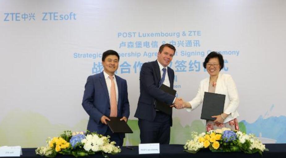 中兴通讯和卢森堡POST Luxembourg签署合作协议