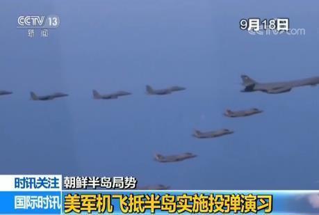 美军B1B飞抵朝鲜半岛投弹演习 韩方:警告朝鲜