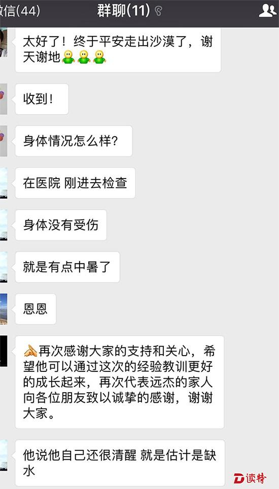 深圳90后男子新疆失联3天后走出沙漠,严重缺水已送医治疗