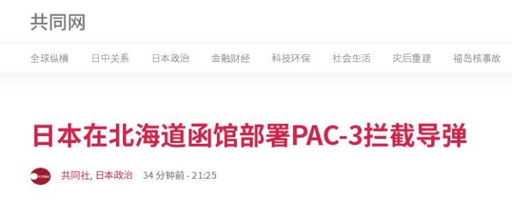 日本在北海道函馆部署PAC-3拦截导弹 日媒:应对朝鲜导弹