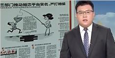 三部门:推动婚恋交友平台实名制 严打婚托婚骗