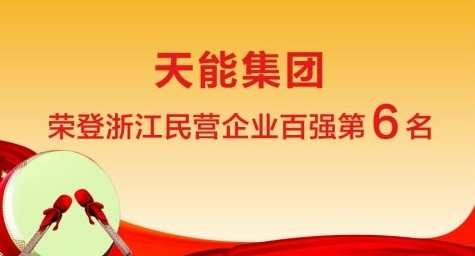 浙江省民营企业百强榜出炉 天能集团排第6