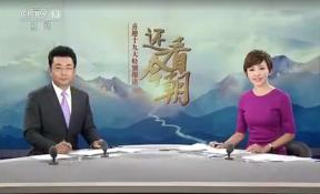 """央视超燃大片《还看今朝》聚焦浙江 来看看天能集团的""""两山""""精彩实践"""