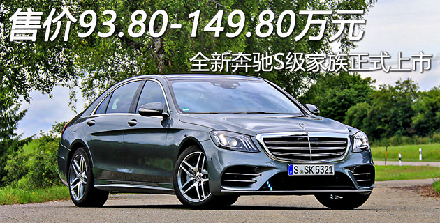 售价93.80-149.80万元 全新奔驰S级家族正式上市
