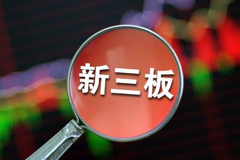 全国股转公司积极化解投诉举报风险