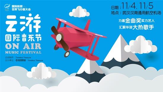 On Air云游国际音乐节入驻武汉世界飞行者大会