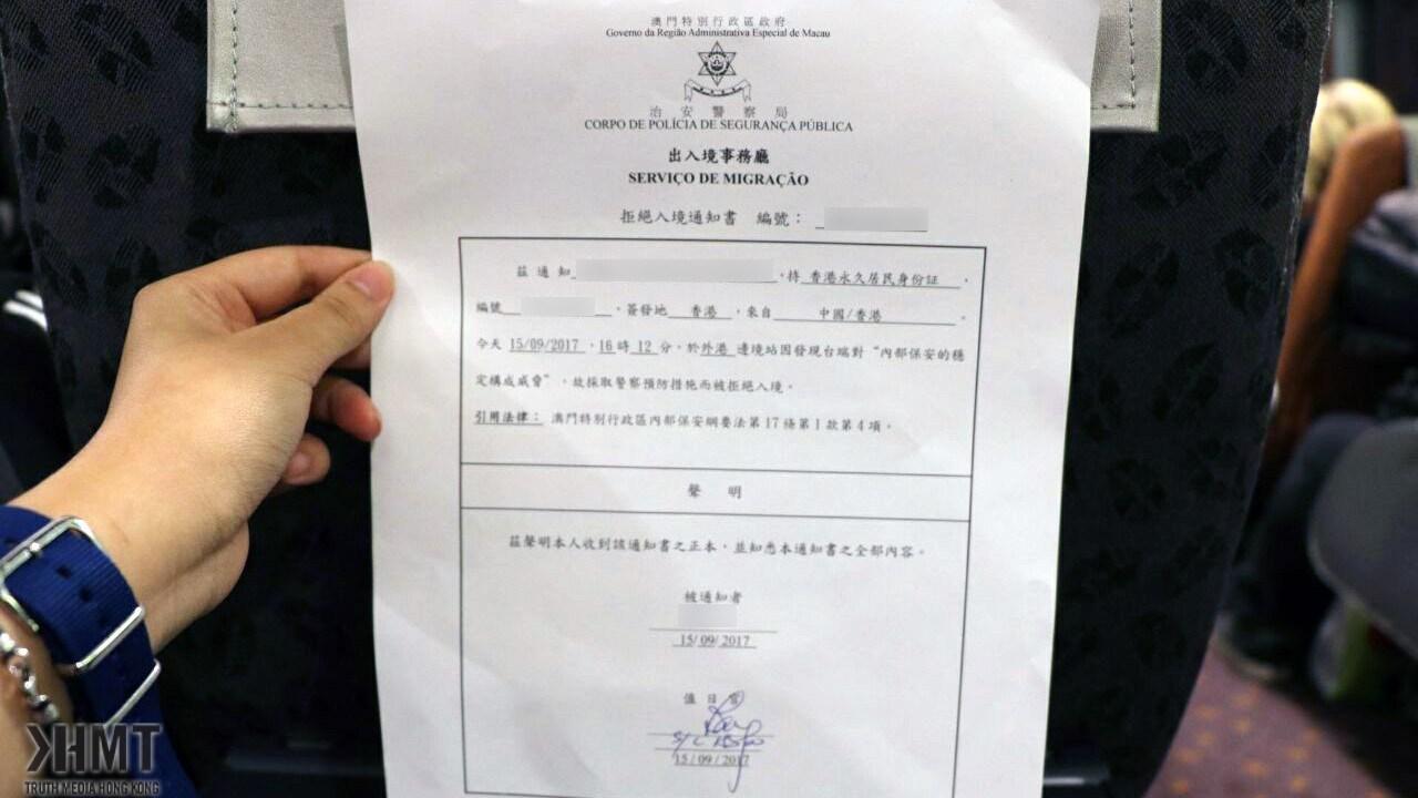 香港记者入境澳门被拒 因国籍一栏填香港而非中国