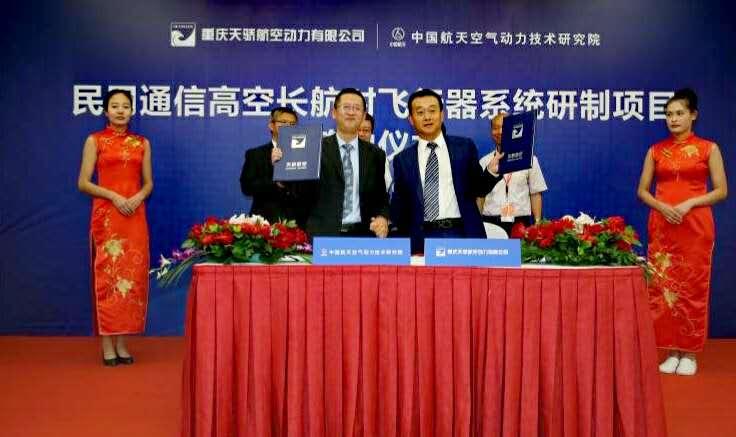 中国航天空气动力技术研究院与天骄航空签约合作