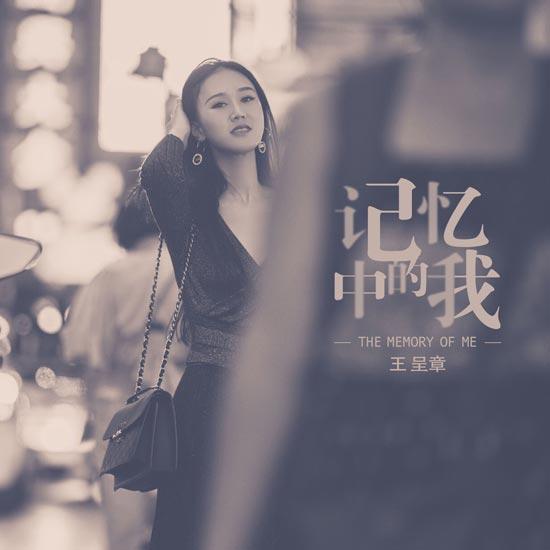 王呈章《记忆中的我》首发 演绎爱情离别之伤