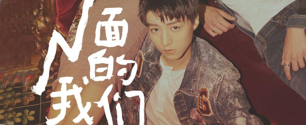 非一般的少年 王俊凯登《VOGUE ME》封面