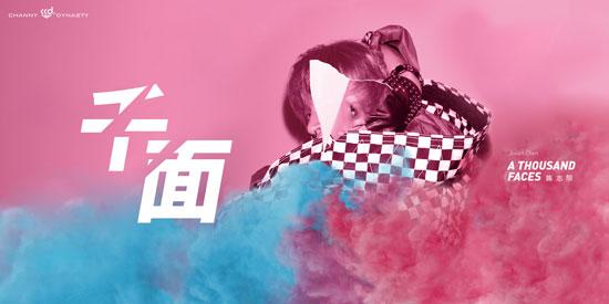 陈志朋新歌《千面》首发  复古舞曲释放魅力男爵