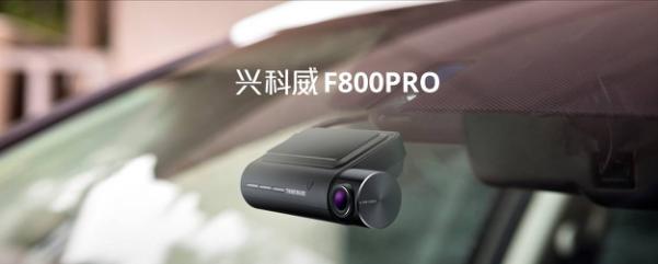 CES创新奖得主 兴科威F800 Pro上市