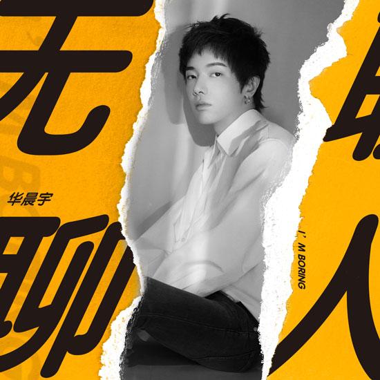 华晨宇《无聊人》组图曝光 歌词海报展黑白映画