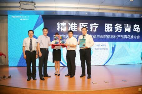 海信医疗发布4条精准医疗产品线 定制化解决方案增值医院产业链