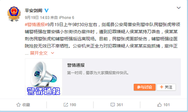 四川剑阁警方通报袭警事件:嫌犯刺伤两警务人员,一辅警牺牲