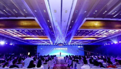 人才战略高峰论坛举办 58招聘启动中国雇主品牌盛典