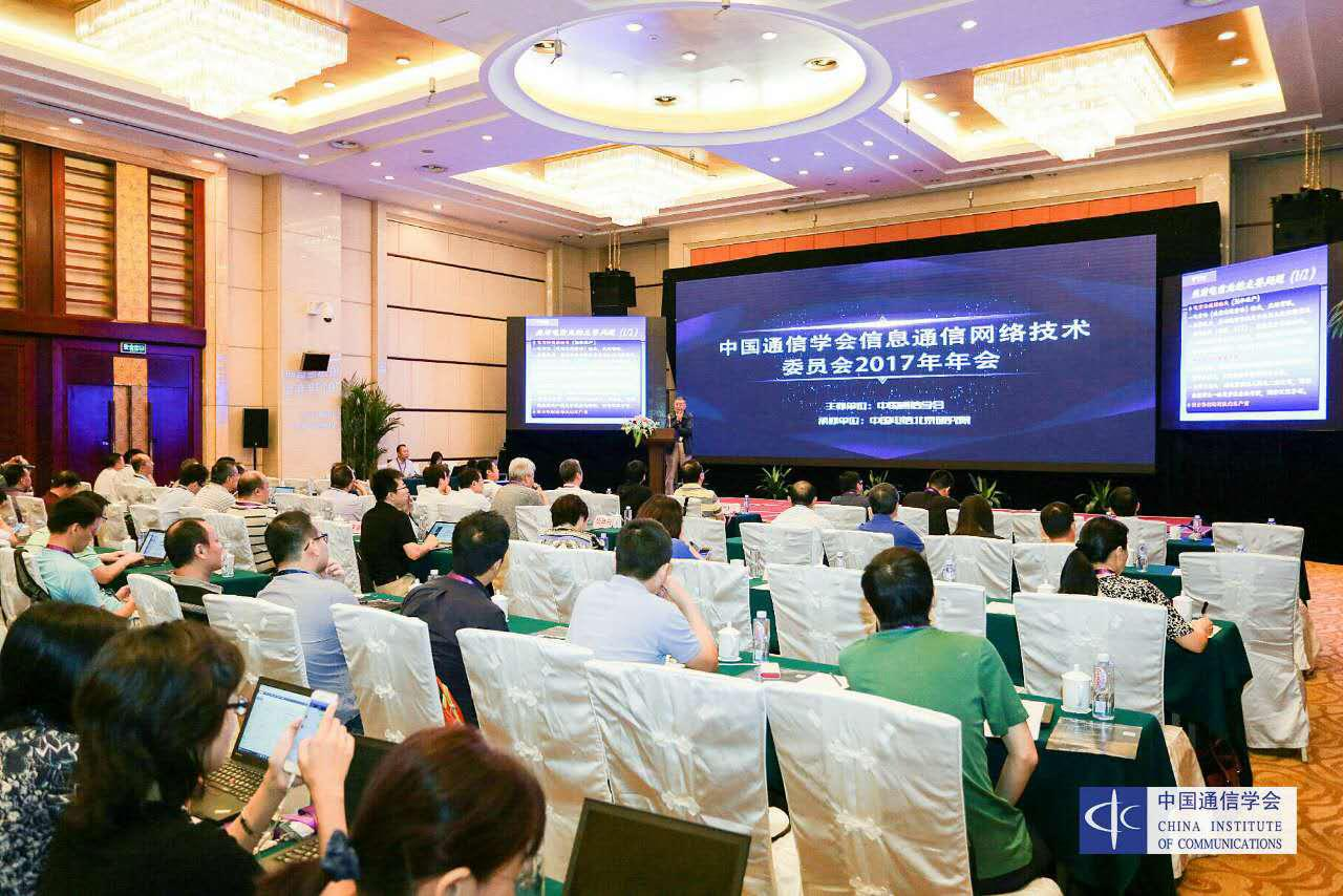 聚焦行业热点 中国通信学会2017年年会成功举办