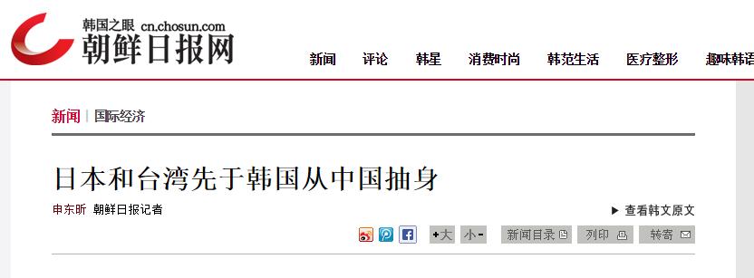 """韩媒称""""台湾从中国抽身"""" 遭批:就是中国的,往哪跑"""