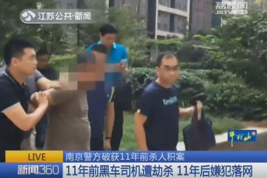 南京警方破获11年前劫杀案:嫌疑人因生活拮据劫杀黑车司机